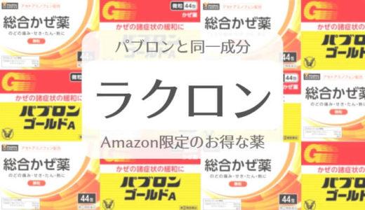【安いぞ】ラクロンゴールド!パブロンと同じ成分のAmazon限定の総合感冒薬