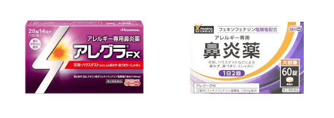 Amazon Pharma choiceの花粉症薬アレジーク
