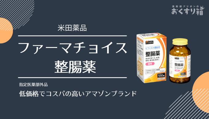 Amazon Pharma choiceの整腸剤がおすすめ