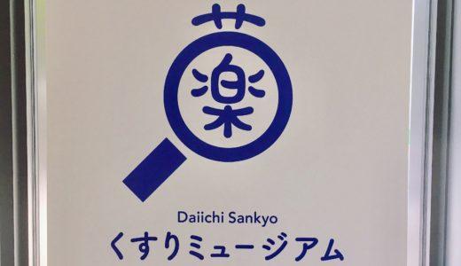 東京日本橋くすりミュージアムで子供と一緒に薬を学ぶ!ランチ情報も紹介【薬祖神社や福徳の森も】