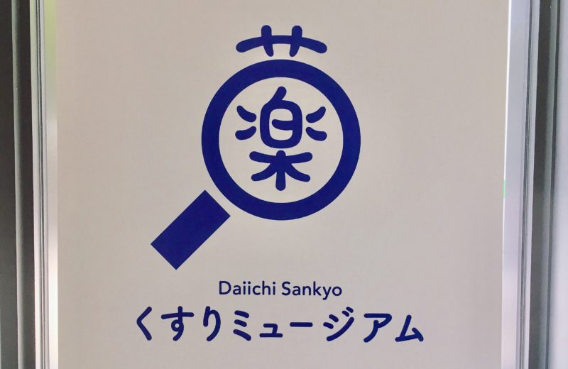 くすりミュージアムのロゴ