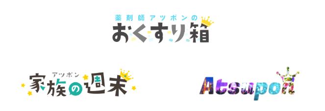 アツポンのブログ紹介
