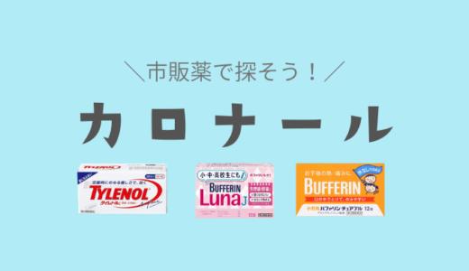 市販薬のカロナールを探す!薬剤師が同じ成分の商品を解説するよ。
